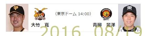 2016-0819-09