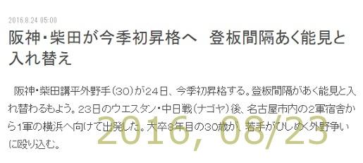 2016-0824-01