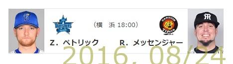 2016-0824-09
