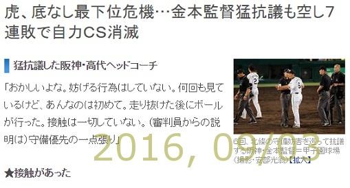 2016-0904-01