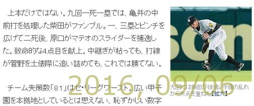 2016-0907-02