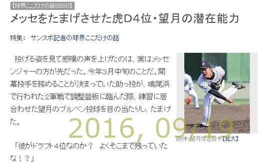 2016-0919-16