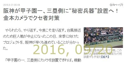 2016-0921-01