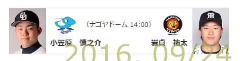 2016-0924-10