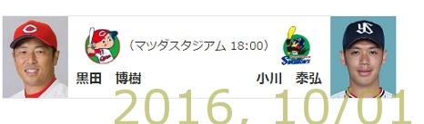 2016-1001-12