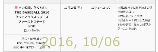 2016-1006-111