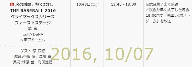 2016-1006-20