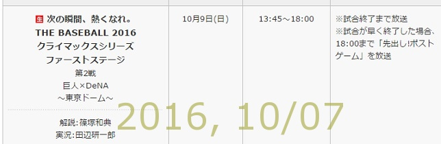 2016-1007-01