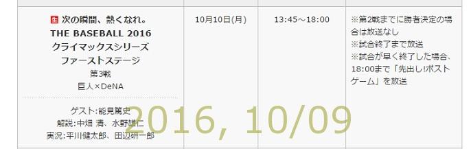 2016-1009-13