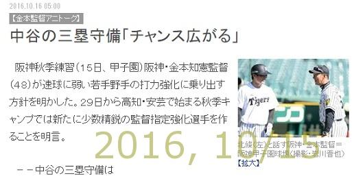 2016-1016-01