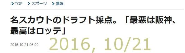 2016-1021-10