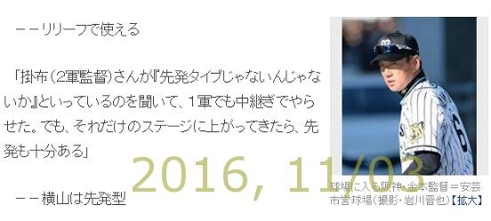 2016-1104-02
