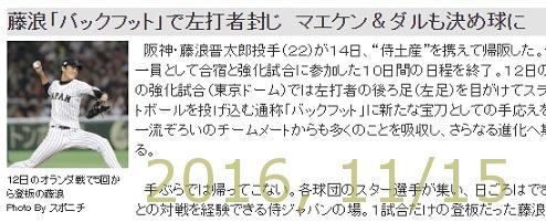 2016-1115-14