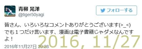 2016-1127-14