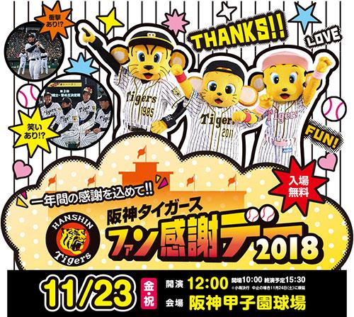 阪神タイガース『ファン感謝デー2018』