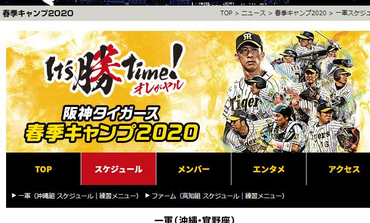 タイガース 2020 阪神 キャンプ