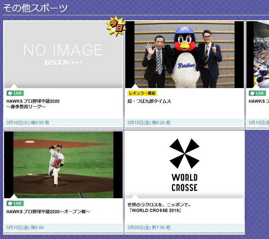 無料放送【2軍】阪神 vs ソフトバンク(タマスタ筑後)20200310 ...