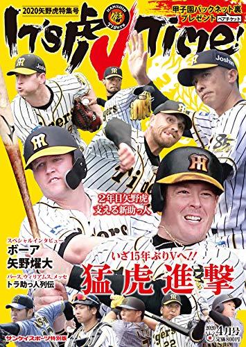 阪神 タイガース ニュース