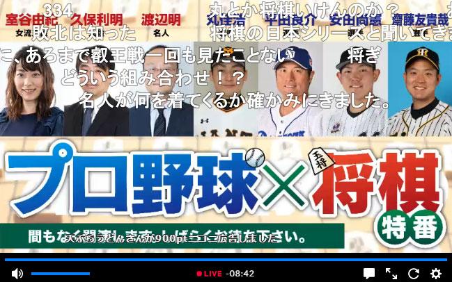 プロ野球×将棋特番【出演:丸佳浩、平田良介、渡辺明名人ほか】