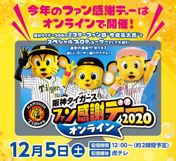 歌 阪神 2020 応援
