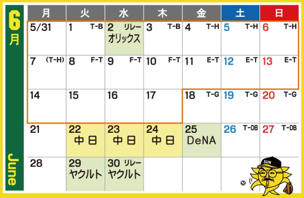 サンテレビ 2021年6月